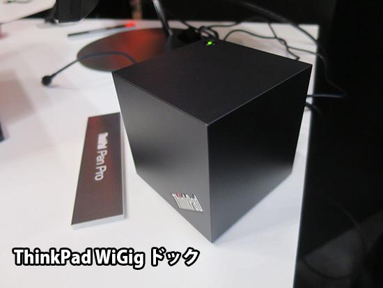 ThinkPad wigig ドックの発売は2016年4月以降じゃないかな