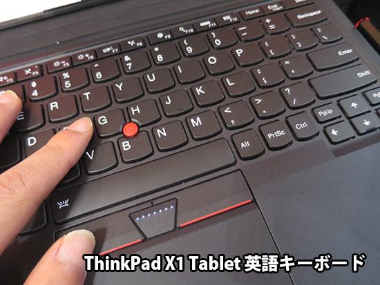 ThinkPad X1 Tablet キーボードの打ち心地はどう?