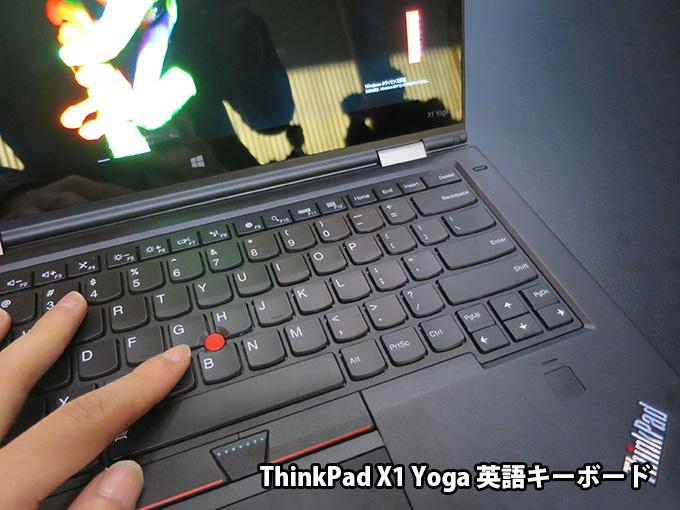 ThinkPad X1 Yoga キーボードはフルサイズで打ちやすい