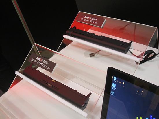 X1 Tablet プレゼンターモジュールと3Dイメージングモジュール