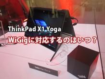 ThinkPad X1 Yoga wigig ワイギグ対応はいつになるの?