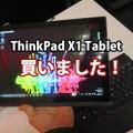 X1 Tabletを買った LTE対応するのか?