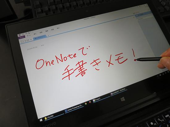 Yoga260 ペンを使ってonenoteで手書きメモ