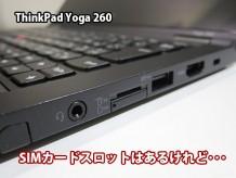 Yoga 260 LTEには未対応 WWANカード増設はできる?