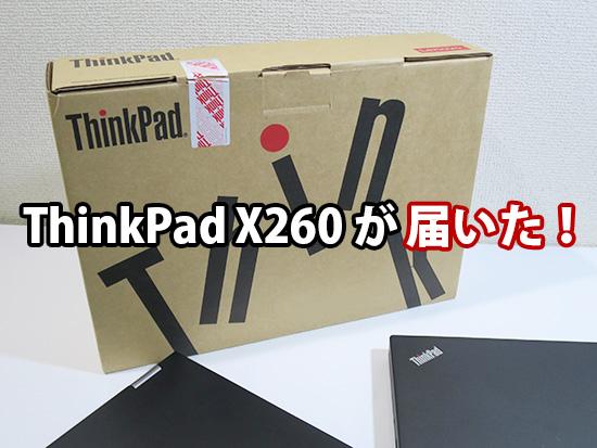 ThinkPad X260 が届いた フロントバッテリー堅牢性ファーストインプレッション