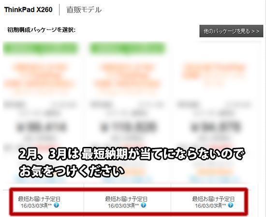 レノボのThinkPad 2月3月は納期が宛てにならないのでお気をつけください