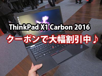 ThinkPad X1 Carbon 価格が大幅割引!クーポン適用で安くなります