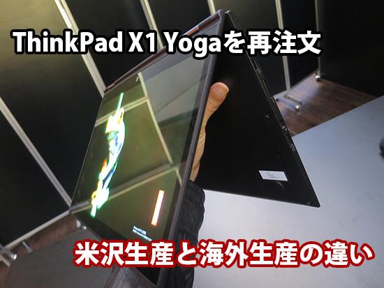 ThinkPad X1 Yoga 米沢生産と海外生産の違い