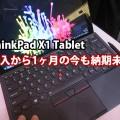 x1 tabletの納期 購入後1ヶ月の今も未定