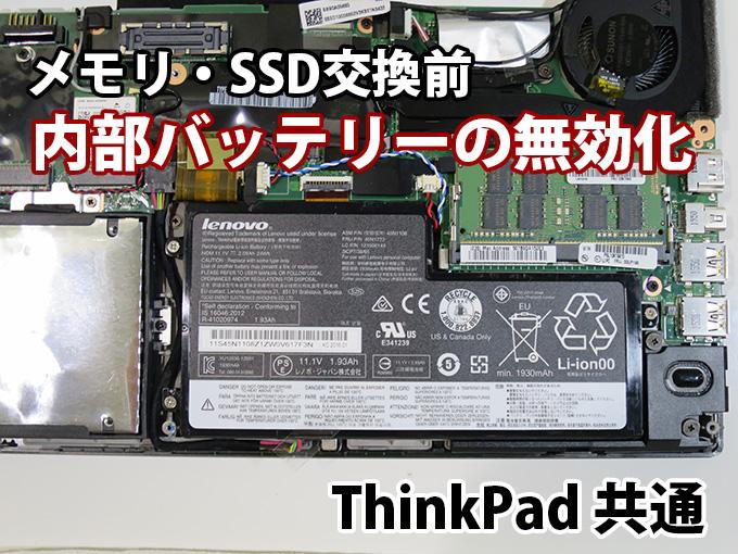 ThinkPad X260 X1Carbon内部バッテリーの無効化の方法 SSD、メモリ交換前に