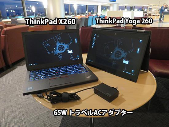 ThinkPad X260とYoga260レノボのラウンジで活躍中