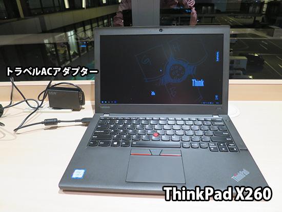 ThinkPad X260 とレノボ65WトラベルACアダプタ