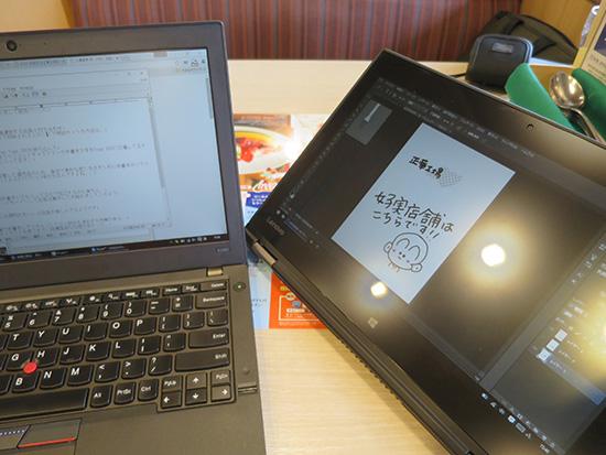 ThinkPad X260とT440p Yoga 260で販売ページ作成中