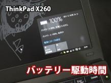 Thinkpad X260のバッテリー駆動時間を実測 フロント3セル+リア3セル