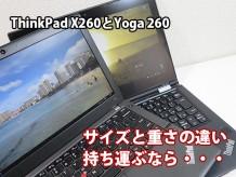 ThinkPad X260とYoga260 サイズと重さの違い持ち運ぶなら・・・
