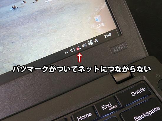 ThinkPad X260 WIFI 無線LANにつながらない場合の対処法