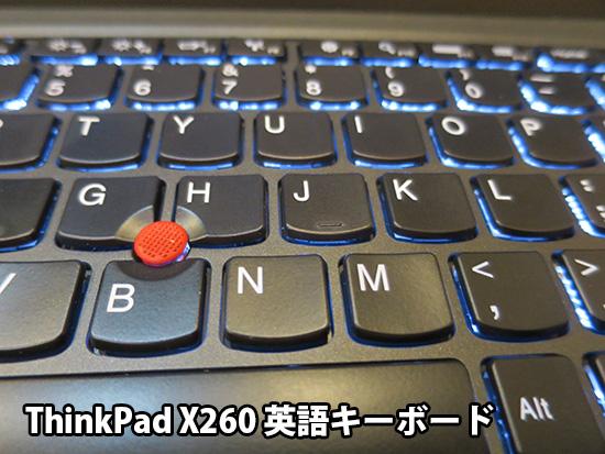 ThinkPad X260 の英語キーボードはさらさらして汚れにくい