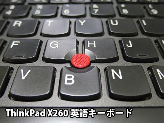 ThinkPad X260 英語キーボード トラックポイント部分アップ