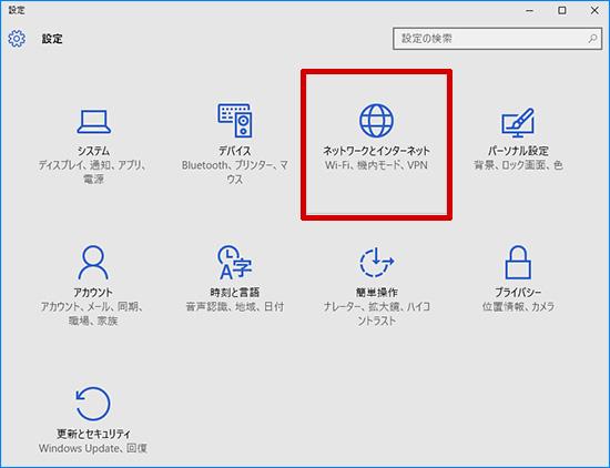 Windows 10なら設定のネットワークとインターネットからWIFIをオフにできる