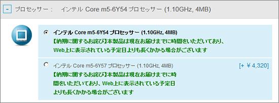 2016/03/25現在、X1 Tabletは購入できるが、納期遅延のお知らせがCPUに表示されている