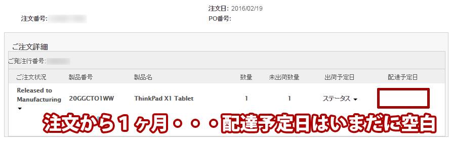 Thinkpad X1 Tabletの配達予定日がいっこうに入らない