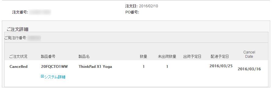 thinkpad X1 Yoga 注文の進捗状況で自動キャンセル