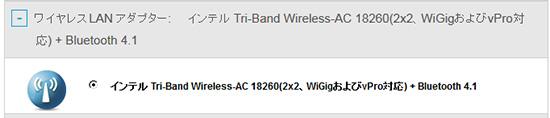yoga260ワイヤレスLAN Tri-Band Wireless-AC 18260