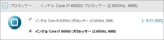 X260でCorei7 6600Uが選択可能になる