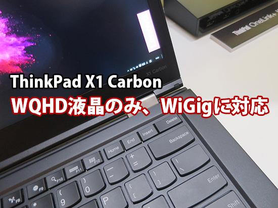 Thinkpad X1 Carbon wigig ワイギグ対応 WQHD液晶のみ