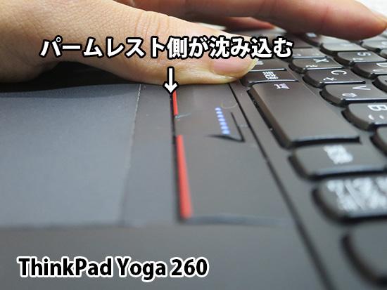 yoga 260はパームレスト側にクリックボタンが沈み込む