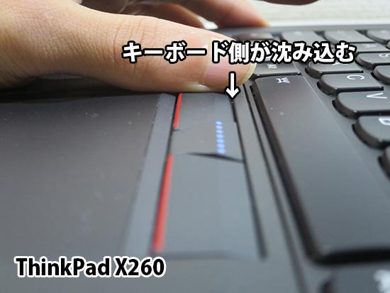 x260のクリックボタンはキーボード側に沈み込む