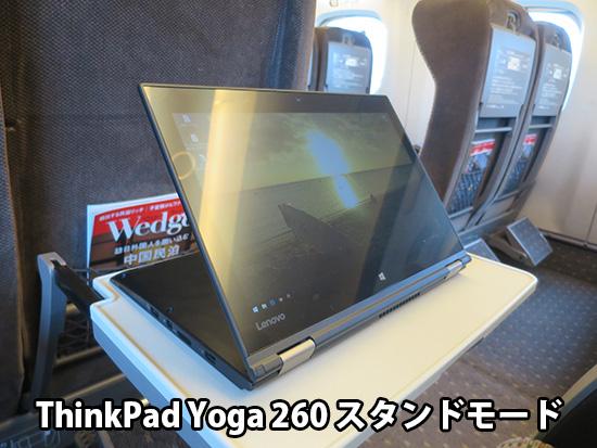 新幹線車内で YOGA260スタンドモード