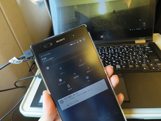 OCNモバイルワンとThinkPad Yoga 260を使って新幹線内でテザリング