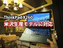 ThinkPad X260 米沢生産対応開始 英語キーボードも