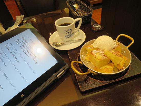 星野コーヒーでフレンチトーストとコーヒーとYoga260