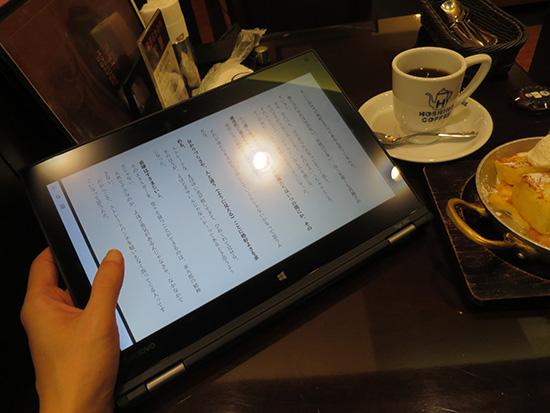 Yoga 260 タッチしながら電子書籍を読み進めるのが便利