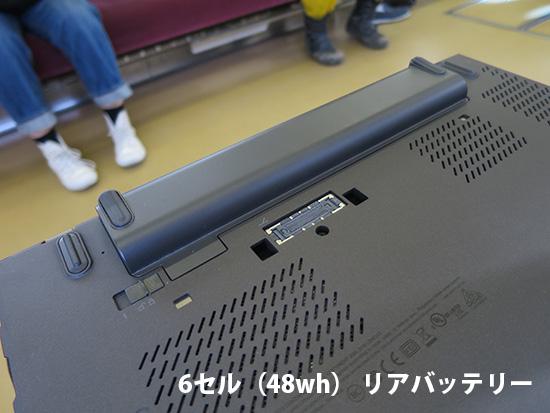 X260 6セル 48wh リアバッテリーは出っ張るのでどうかと思ったけど・・・