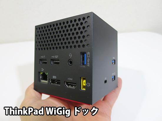 ThinkPad WiGigドックでできること