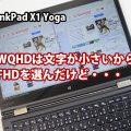 ThinkPad X1 Yoga wqhdの文字は小さいからFHD液晶を選んだけれど・・・