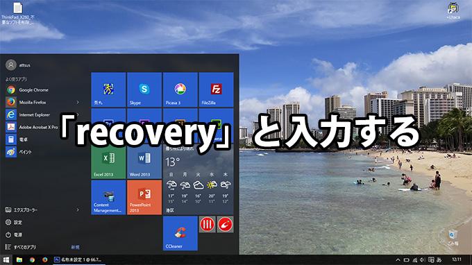 ThinkPad windows10のメニュー画面を出して recoveryと入力