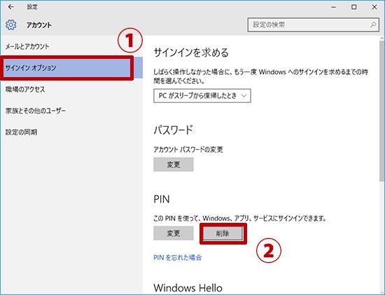 サイドバーサインインオプションからPINを削除
