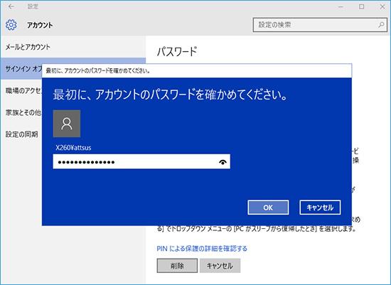アカウントのパスワードを入力してPINを削除