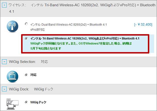 ワイヤレスの項目「インテル Tri-Band Wireless-AC 18260(2x2、WiGigおよびvPro対応) + Bluetooth 4.1」を選択