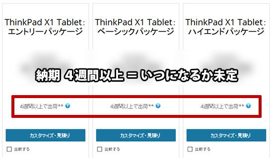 ThinkPad X1 Tablet 現在の納期は4週間以上