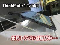 ThinkPad X1 Tablet 出荷トラブル 納期はいつになるかわからない