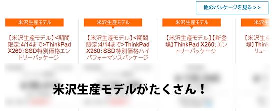 X260 初期構成パッケージ選択画面では米沢生産モデルがたくさん