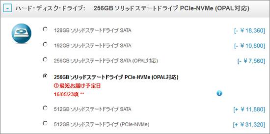 Yoga 260 NVMe SSD 256GBは納期に注意