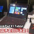 ThinkPad X1 Tablet ついに納期予定日が入った