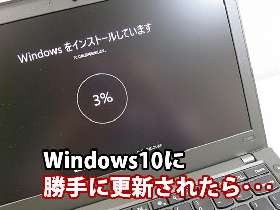 windows10 勝手にアップグレードしたらデータが消えた Windows7に戻す