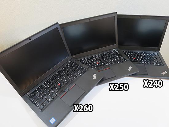 ThinkPad X260 X250 X240 遠目で見るとどれがどれか分からない